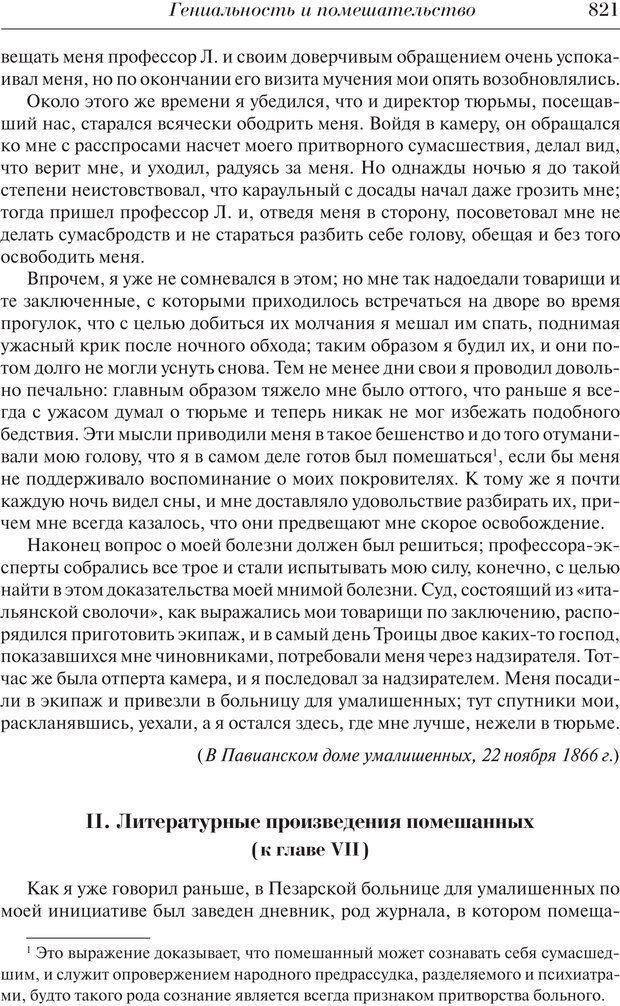 PDF. Преступный человек. Ломброзо Ч. Страница 817. Читать онлайн
