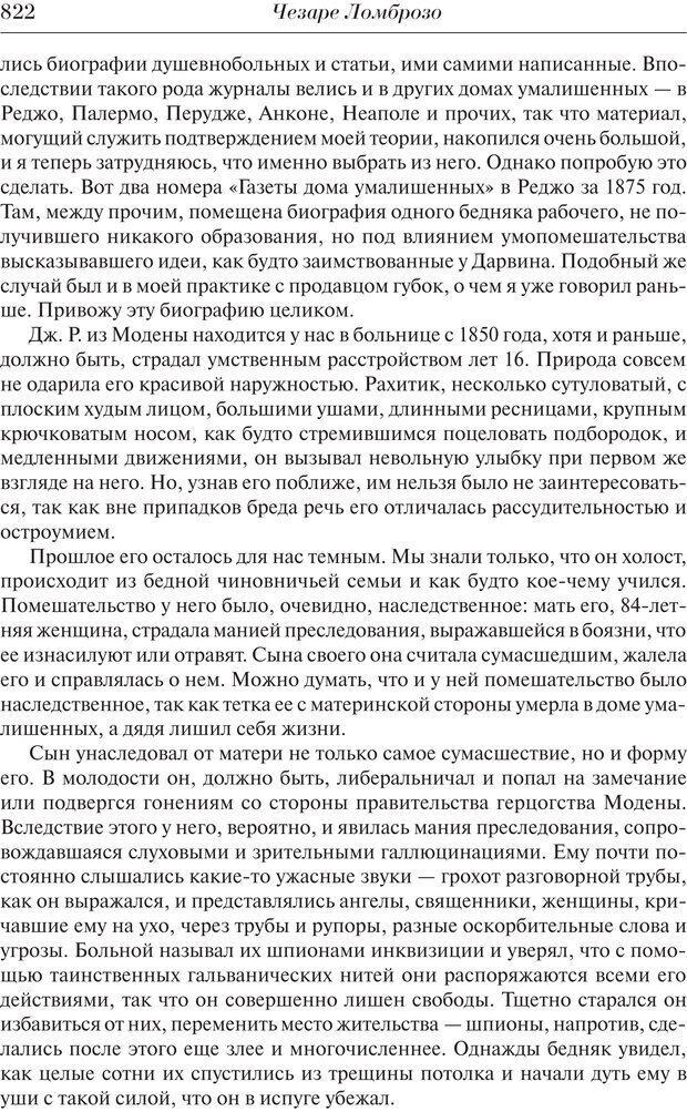 PDF. Преступный человек. Ломброзо Ч. Страница 818. Читать онлайн