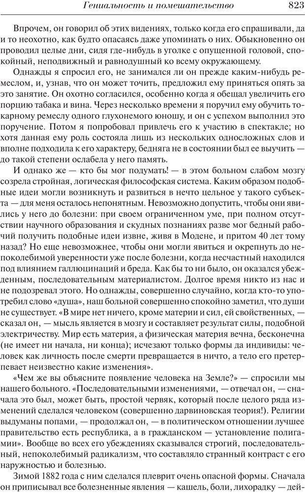 PDF. Преступный человек. Ломброзо Ч. Страница 819. Читать онлайн