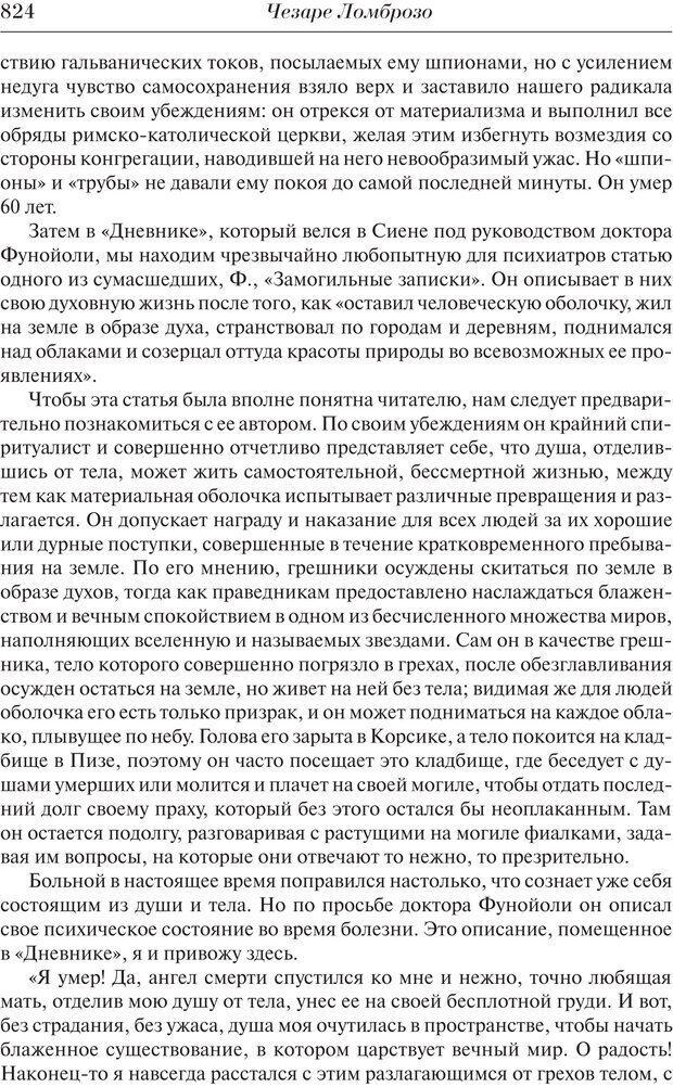 PDF. Преступный человек. Ломброзо Ч. Страница 820. Читать онлайн