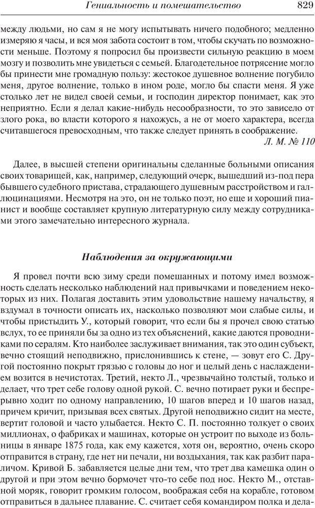 PDF. Преступный человек. Ломброзо Ч. Страница 825. Читать онлайн
