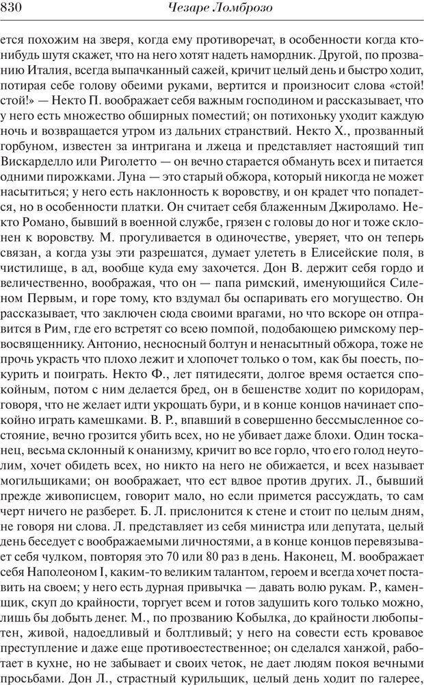 PDF. Преступный человек. Ломброзо Ч. Страница 826. Читать онлайн