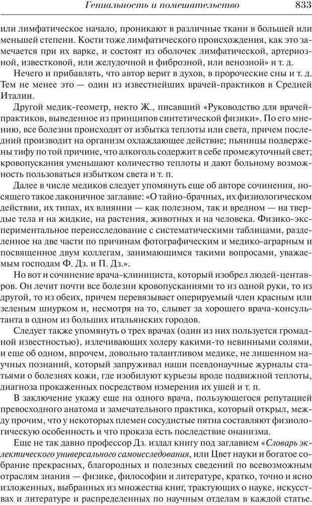 PDF. Преступный человек. Ломброзо Ч. Страница 829. Читать онлайн