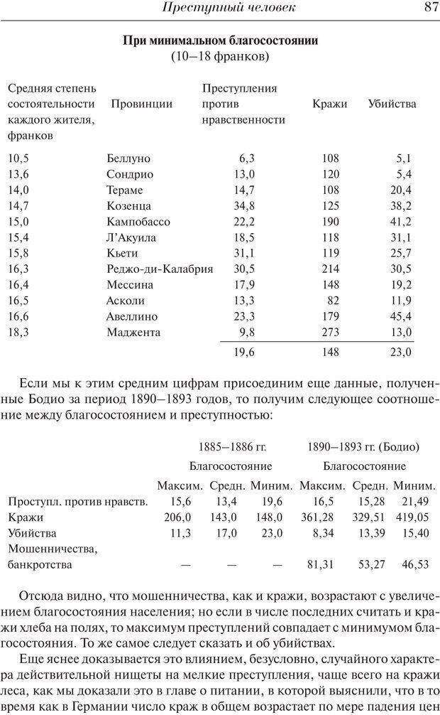 PDF. Преступный человек. Ломброзо Ч. Страница 83. Читать онлайн