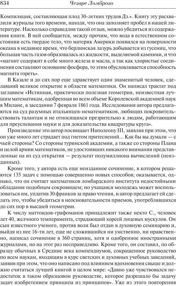 PDF. Преступный человек. Ломброзо Ч. Страница 830. Читать онлайн