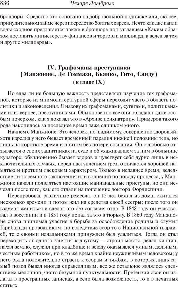 PDF. Преступный человек. Ломброзо Ч. Страница 832. Читать онлайн