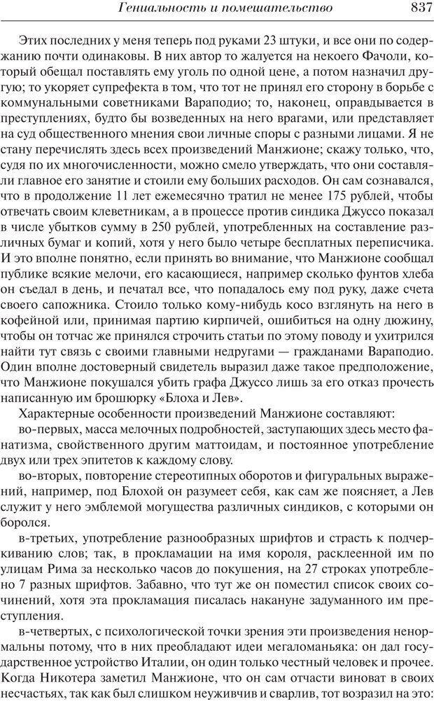 PDF. Преступный человек. Ломброзо Ч. Страница 833. Читать онлайн