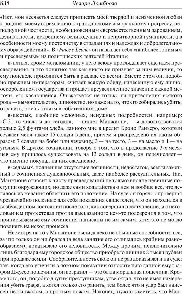 PDF. Преступный человек. Ломброзо Ч. Страница 834. Читать онлайн