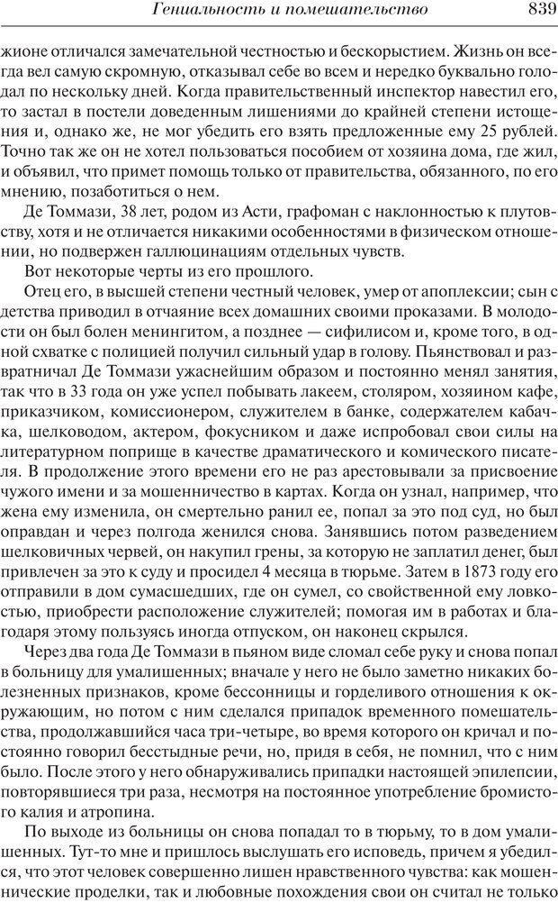 PDF. Преступный человек. Ломброзо Ч. Страница 835. Читать онлайн