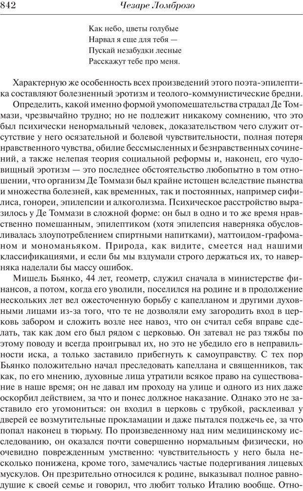 PDF. Преступный человек. Ломброзо Ч. Страница 838. Читать онлайн