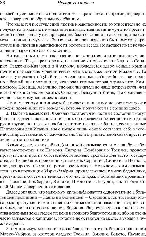 PDF. Преступный человек. Ломброзо Ч. Страница 84. Читать онлайн