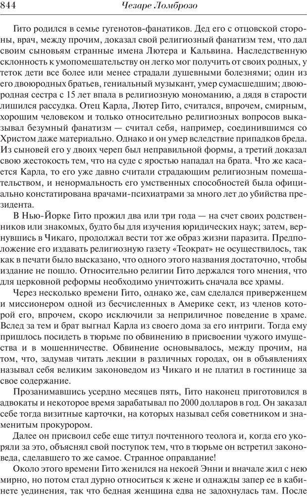 PDF. Преступный человек. Ломброзо Ч. Страница 840. Читать онлайн
