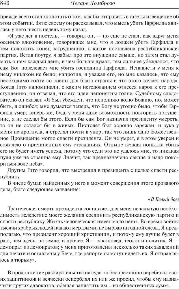 PDF. Преступный человек. Ломброзо Ч. Страница 842. Читать онлайн