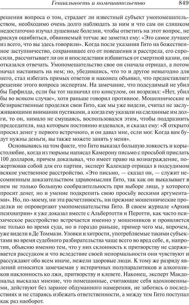 PDF. Преступный человек. Ломброзо Ч. Страница 845. Читать онлайн