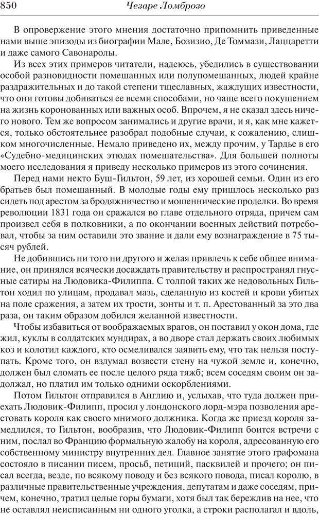 PDF. Преступный человек. Ломброзо Ч. Страница 846. Читать онлайн