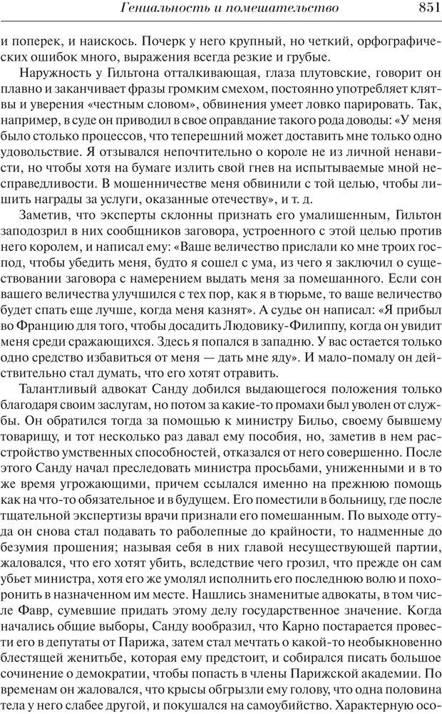 PDF. Преступный человек. Ломброзо Ч. Страница 847. Читать онлайн