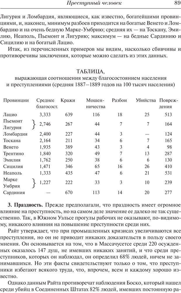 PDF. Преступный человек. Ломброзо Ч. Страница 85. Читать онлайн