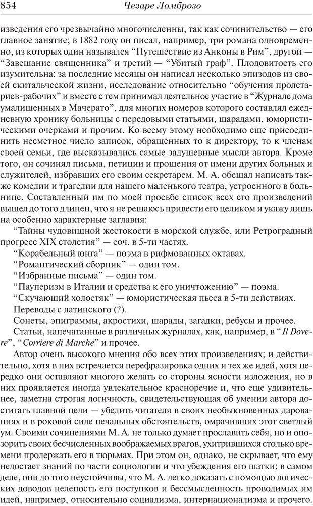 PDF. Преступный человек. Ломброзо Ч. Страница 850. Читать онлайн