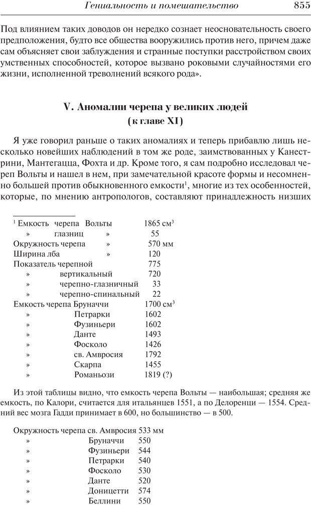 PDF. Преступный человек. Ломброзо Ч. Страница 851. Читать онлайн