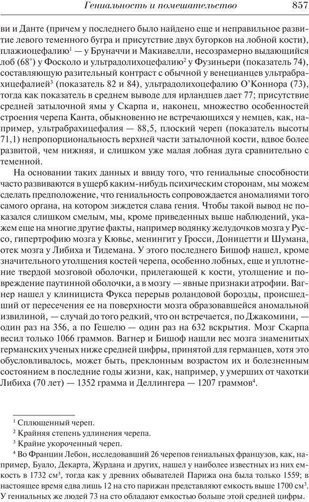 PDF. Преступный человек. Ломброзо Ч. Страница 853. Читать онлайн