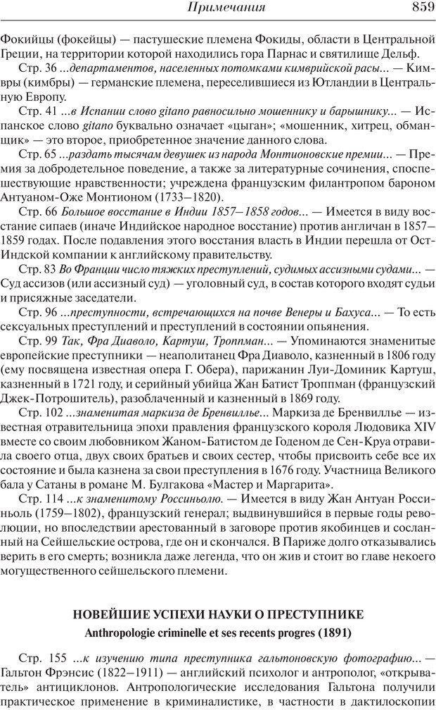 PDF. Преступный человек. Ломброзо Ч. Страница 855. Читать онлайн