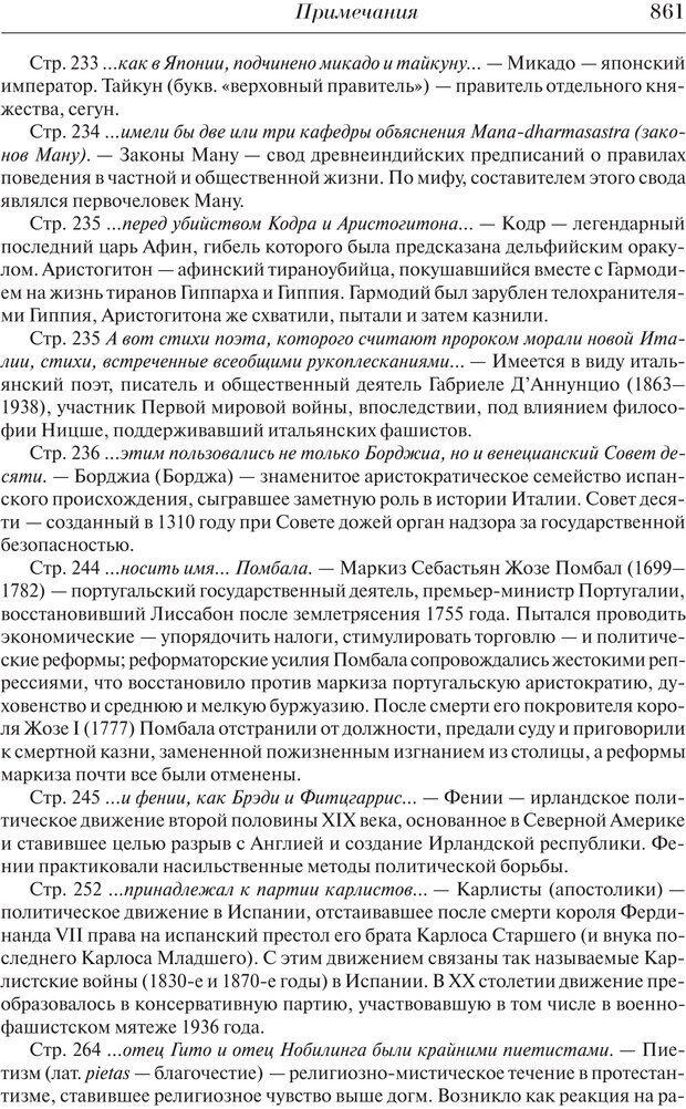 PDF. Преступный человек. Ломброзо Ч. Страница 857. Читать онлайн