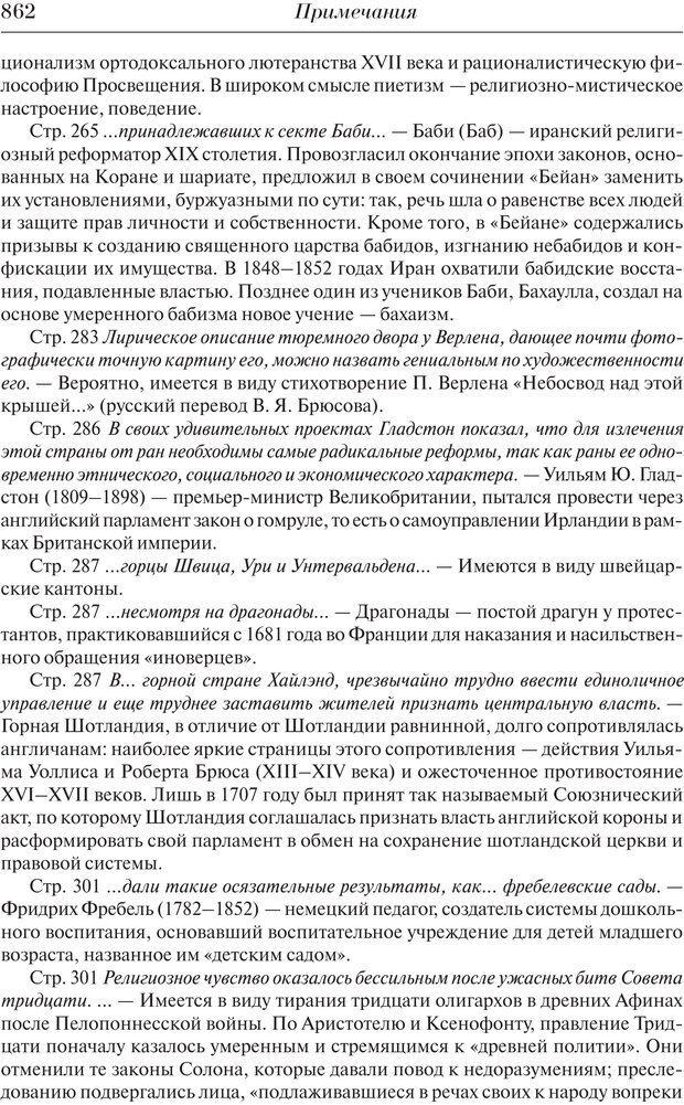 PDF. Преступный человек. Ломброзо Ч. Страница 858. Читать онлайн