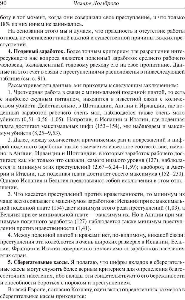 PDF. Преступный человек. Ломброзо Ч. Страница 86. Читать онлайн