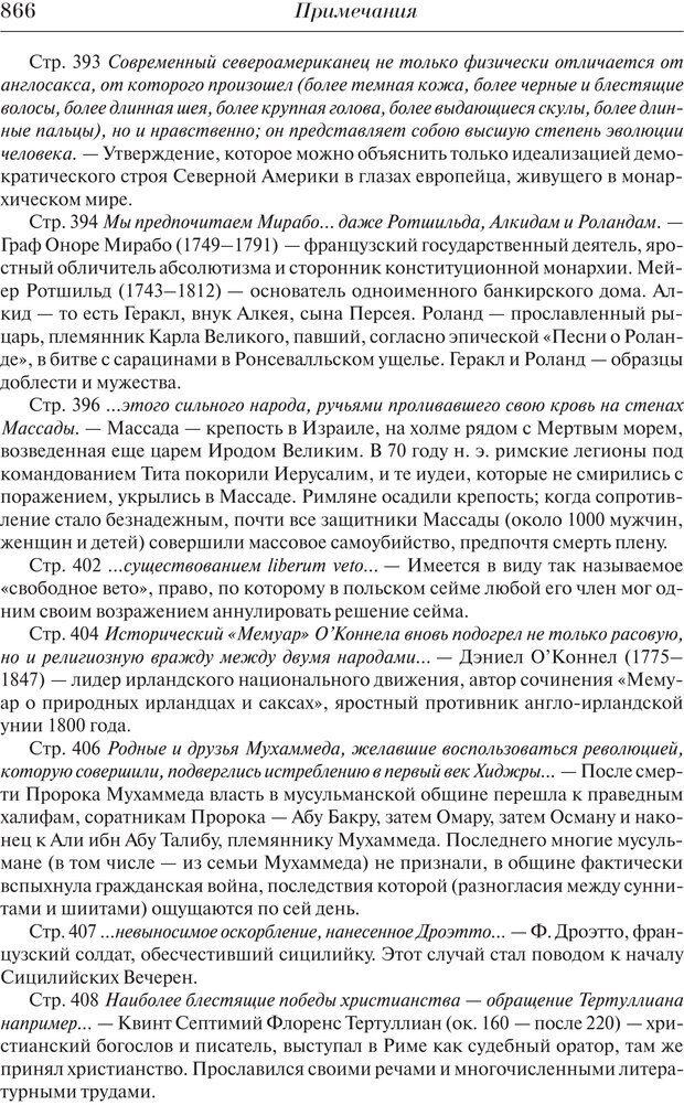 PDF. Преступный человек. Ломброзо Ч. Страница 862. Читать онлайн