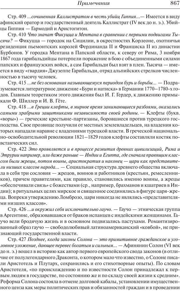 PDF. Преступный человек. Ломброзо Ч. Страница 863. Читать онлайн