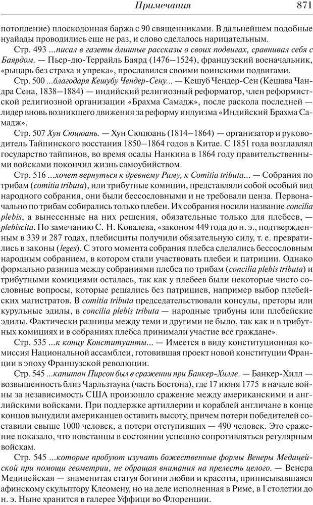 PDF. Преступный человек. Ломброзо Ч. Страница 867. Читать онлайн