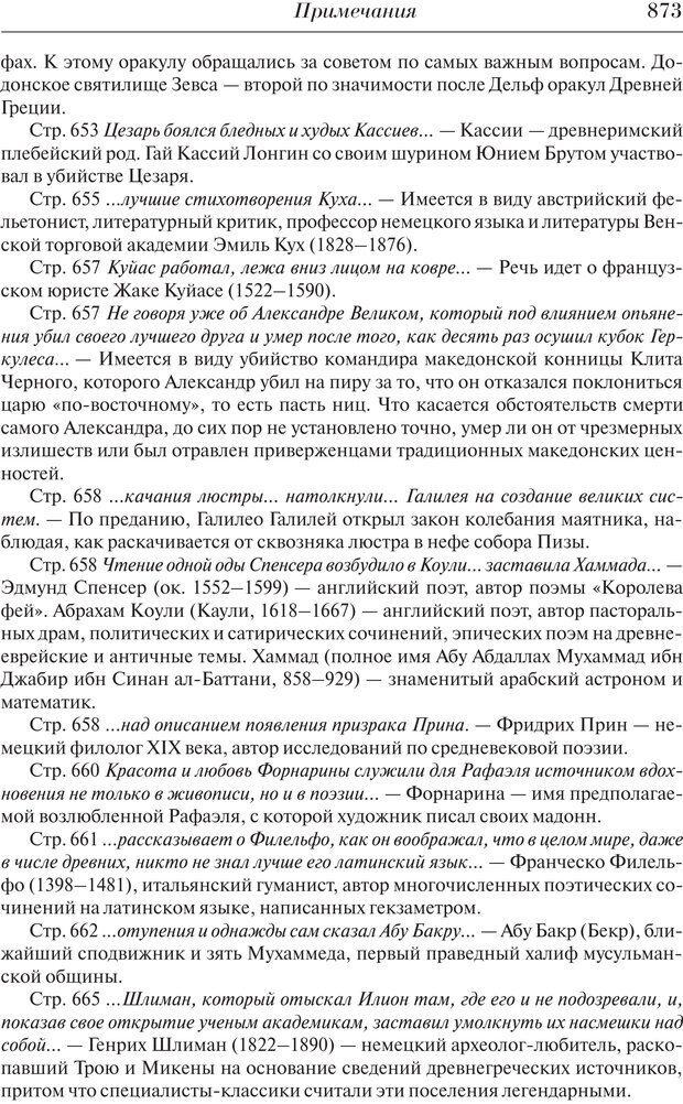 PDF. Преступный человек. Ломброзо Ч. Страница 869. Читать онлайн