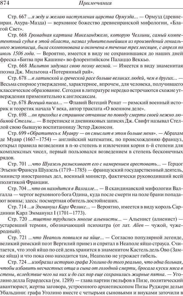 PDF. Преступный человек. Ломброзо Ч. Страница 870. Читать онлайн