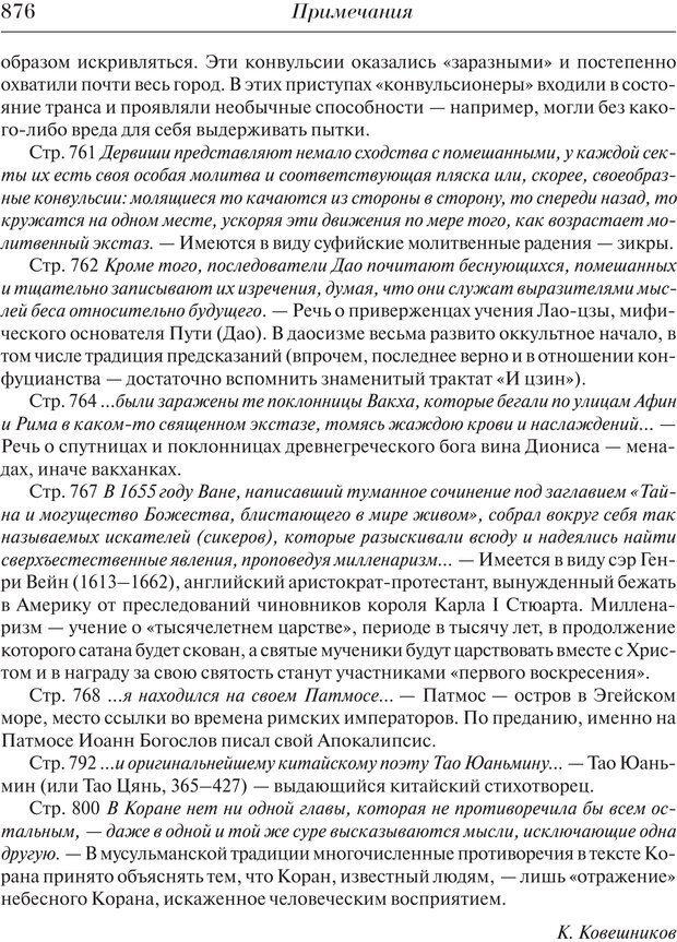 PDF. Преступный человек. Ломброзо Ч. Страница 872. Читать онлайн