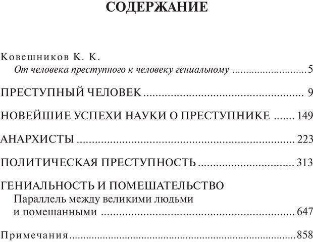 PDF. Преступный человек. Ломброзо Ч. Страница 873. Читать онлайн
