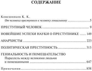 PDF. Преступный человек. Ломброзо Ч. Страница 874. Читать онлайн