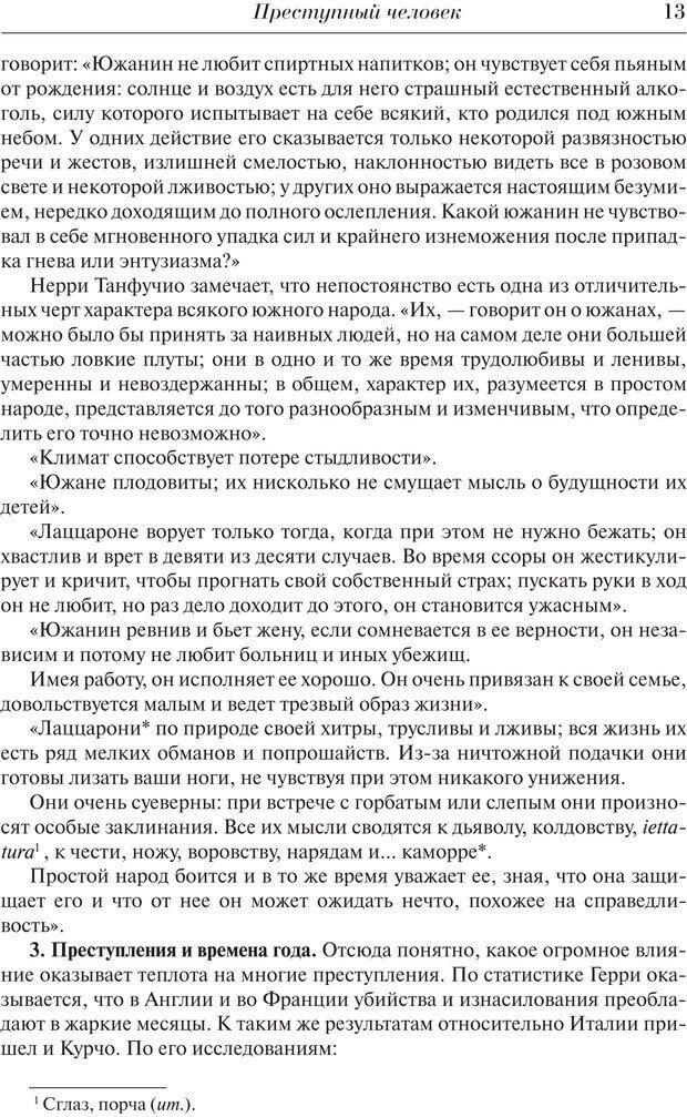 PDF. Преступный человек. Ломброзо Ч. Страница 9. Читать онлайн