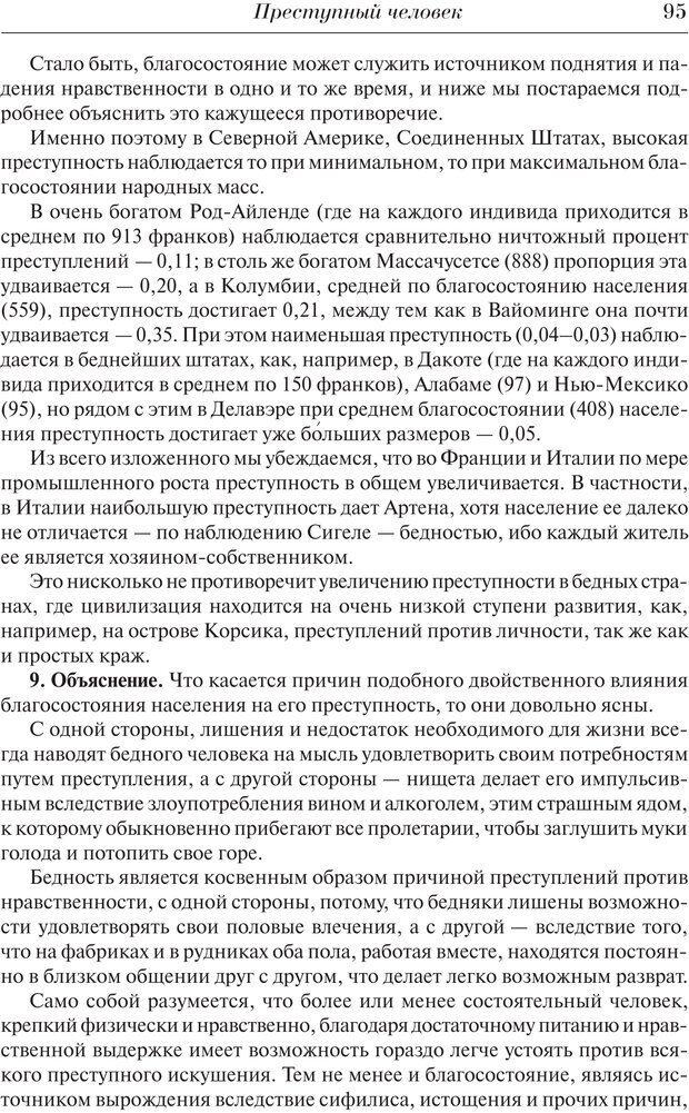 PDF. Преступный человек. Ломброзо Ч. Страница 91. Читать онлайн