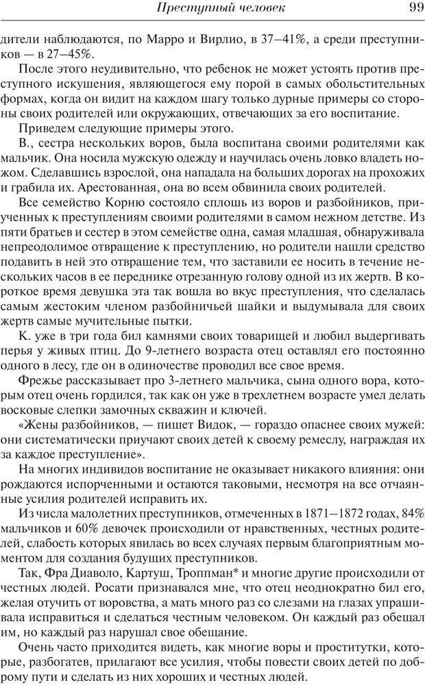 PDF. Преступный человек. Ломброзо Ч. Страница 95. Читать онлайн