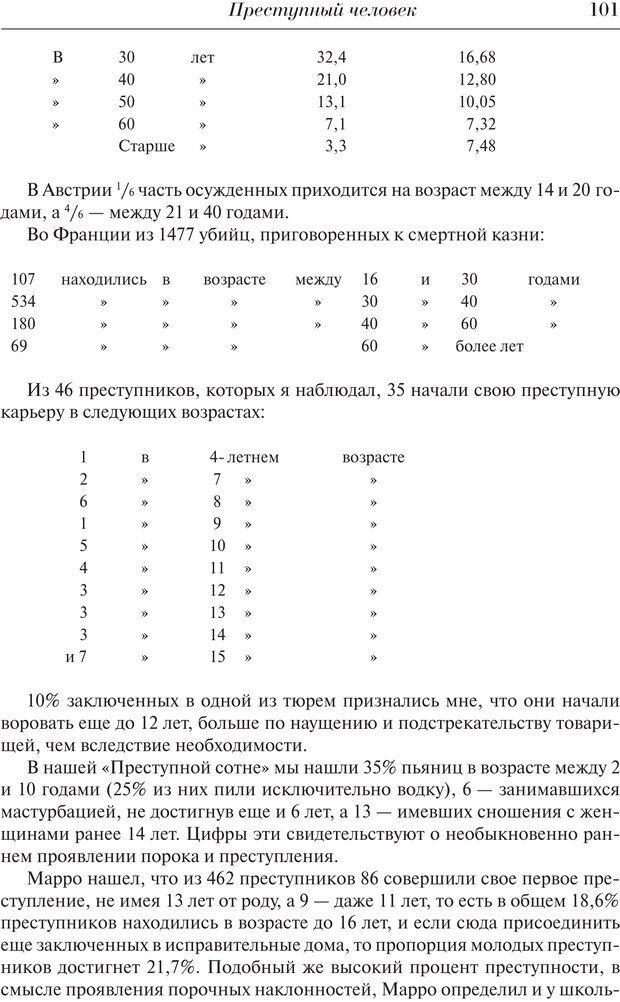 PDF. Преступный человек. Ломброзо Ч. Страница 97. Читать онлайн