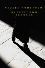 Преступный человек (сборник), Ломброзо Чезаре