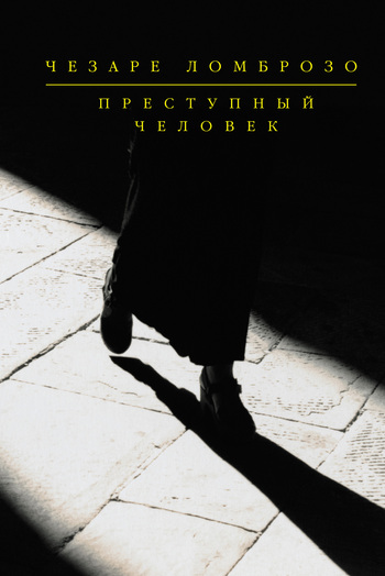 """Обложка книги """"Преступный человек (сборник)"""""""