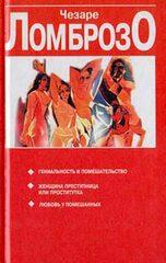 Женщина, преступница или проститутка, Ломброзо Чезаре