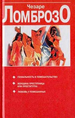 """Обложка книги """"Женщина, преступница или проститутка"""""""