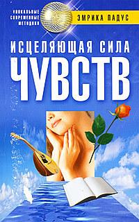 """Обложка книги """"Исцеляющая сила чувств"""""""