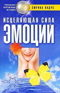 """Обложка книги """"Исцеляющая сила эмоций"""""""