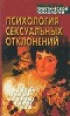 Психология сексуальных отклонений, Сельченок Константин