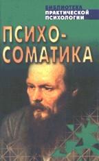 Психосоматика, взаимосвязь психики и здоровья, Сельченок Константин