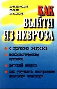 """Обложка книги """"Как выйти из невроза (Практические советы психолога)"""""""