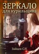 Зеркало Для Курильщика, Зайцев Сергей